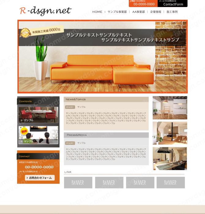 シンプルでシャープな印象のホームページデザイン