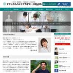 横浜の整体学校2