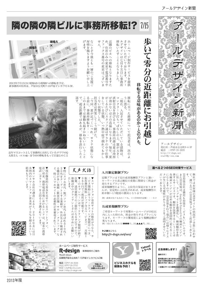 アールデザイン新聞