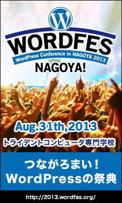 WordFes2013_bnr02_240x400