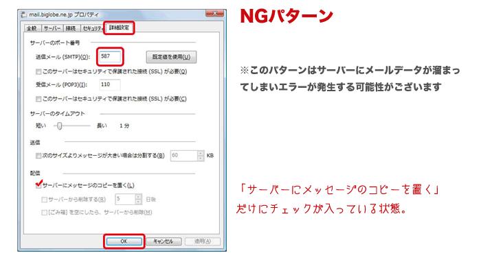メール設定時の注意!NG