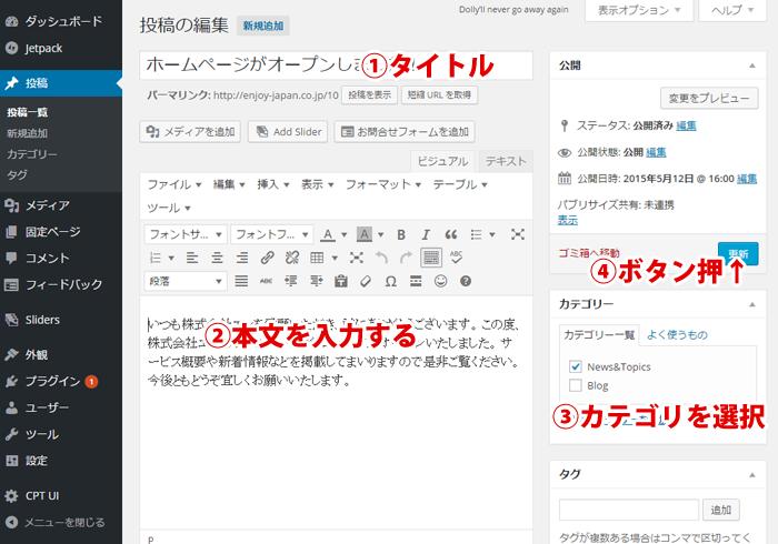 サイトの更新方法2