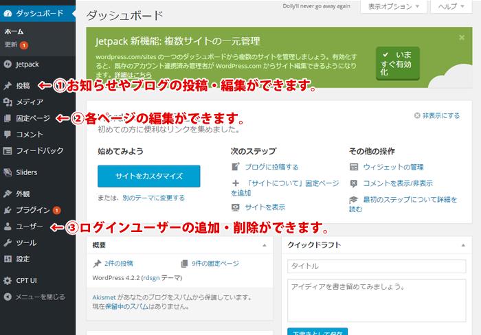 サイトの更新方法1