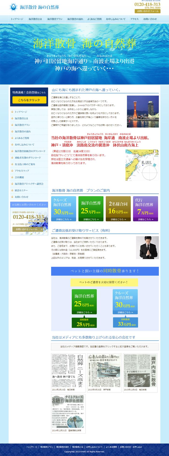 神戸海洋散骨ホームページ制作実績