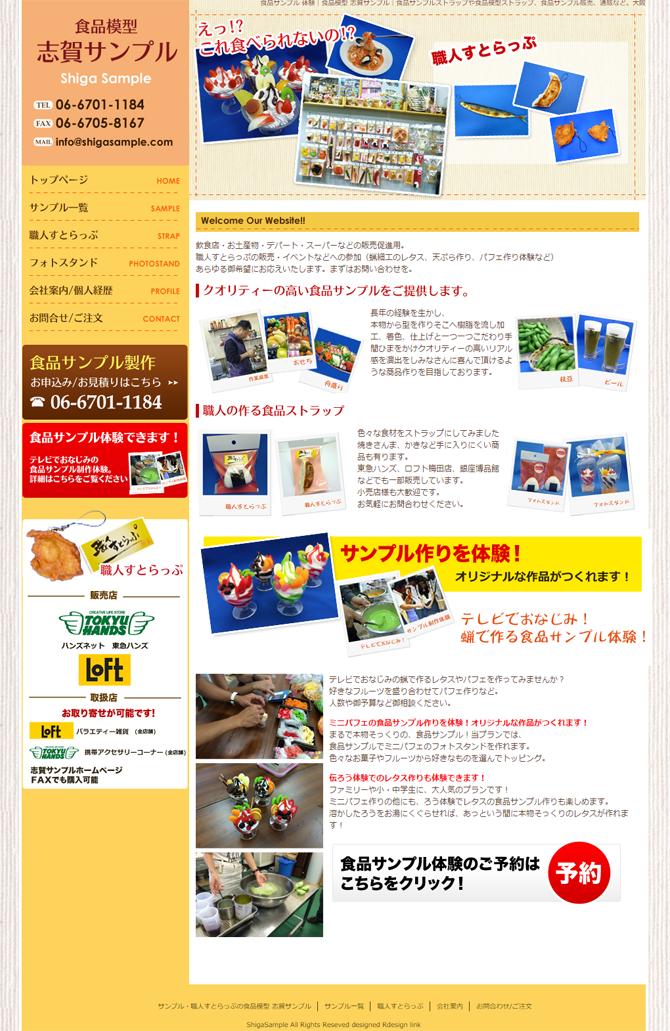 ホームページ制作実績(大)