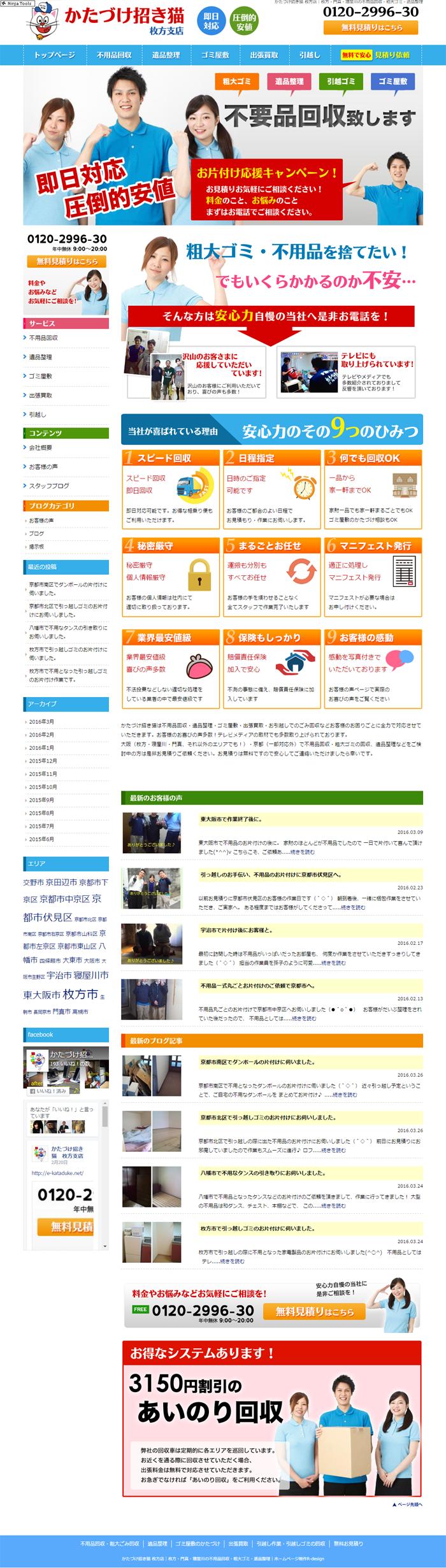 大阪ゴミ回収業ホームページ制作実績