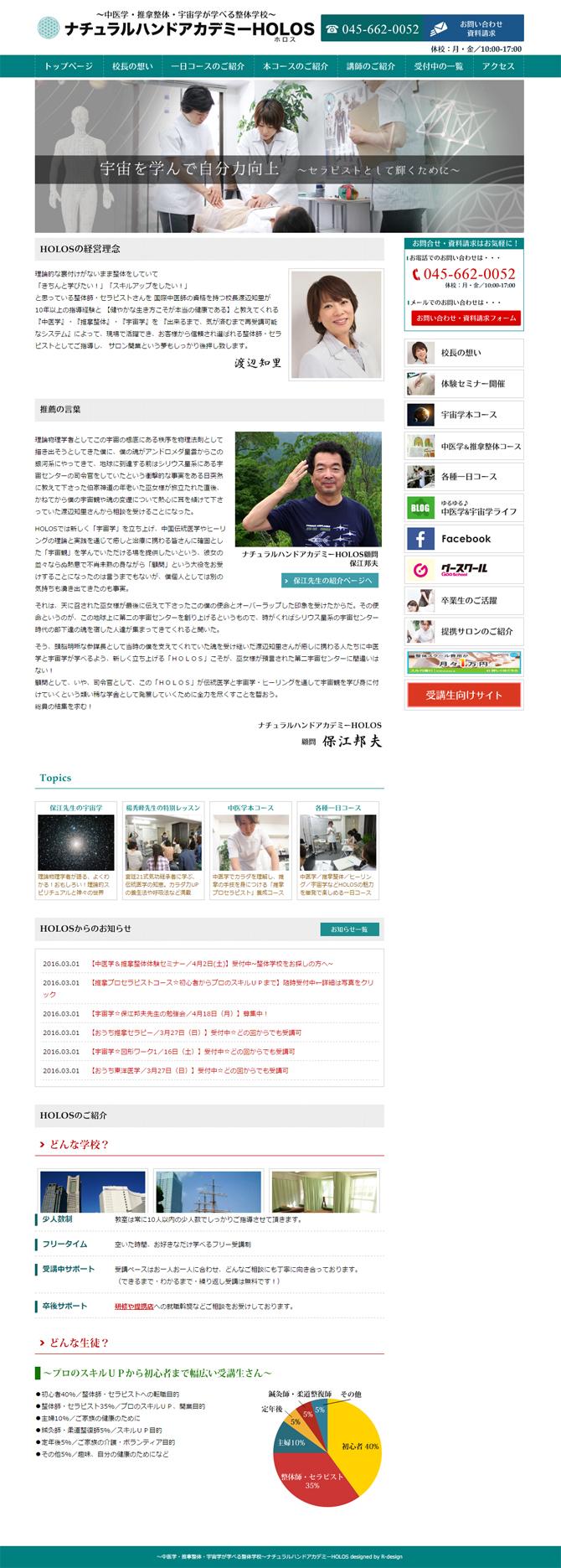 横浜整体学校ホームページ制作実績2