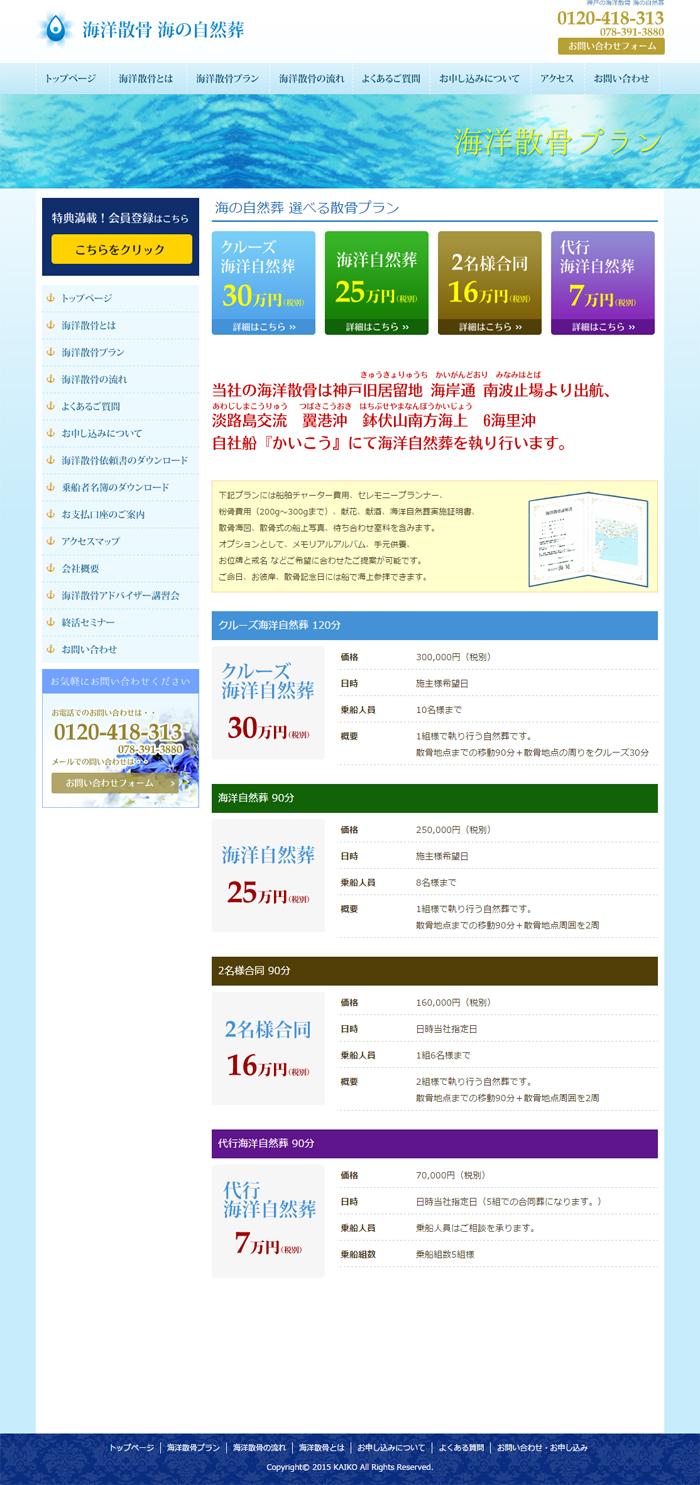 神戸海洋散骨ホームページ制作実績2