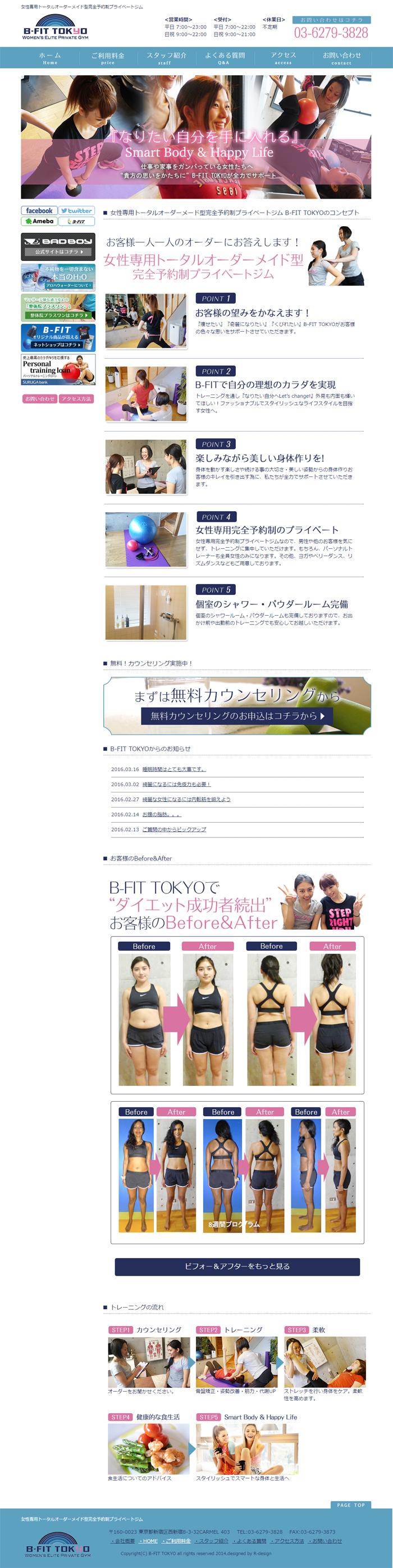 女性専用フィットネスジムホームページ制作実績